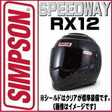 RX12即納在庫有りお好きなカラーのシールドをプレゼント♪SIMPSONSPEEDWAYRX12スピードウェイアールエックス12【ブラック】SG規格即納!但し平日14時までサイズ交換可能