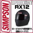 即納SIMPSON SPEEDWAY RX12【マットブラック】SG規格アンバーシールドが貰える!!キャンペーン中更にもう1枚お好きなシールドをプレゼント標準装着のシールドはクリアサイズ交換可能シンプソン ヘルメットNORIX