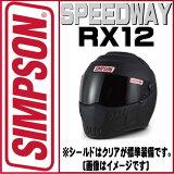 RX12即納在庫有りお好きなカラーのシールドをプレゼント♪SIMPSONSPEEDWAYRX12スピードウェイアールエックス12【マットブラック】SG規格即納!但し平日14時までサイズ交換可能