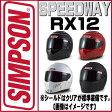 即納SIMPSON SPEEDWAY RX12SG規格アンバーシールドが貰える!!キャンペーン中更にもう1枚お好きなシールドをプレゼント標準装着のシールドはクリアサイズ交換可能シンプソン ヘルメットNORIX