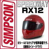 RX12即納在庫有りお好きなカラーのシールドをプレゼント♪SIMPSONSPEEDWAYRX12スピードウェイアールエックス12【レッド】SG規格即納!但し平日14時までサイズ交換可能