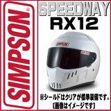 RX12即納在庫有りお好きなカラーのシールドをプレゼント♪SIMPSONSPEEDWAYRX12スピードウェイアールエックス12【ホワイト】SG規格即納!但し平日14時までサイズ交換可能