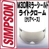 予約受付中!SIMPSON【M30用ライトクロームミラーシールド】(クリアベース)FreeStopシンプソンフルフェィスオートバイ用ヘルメットシールド