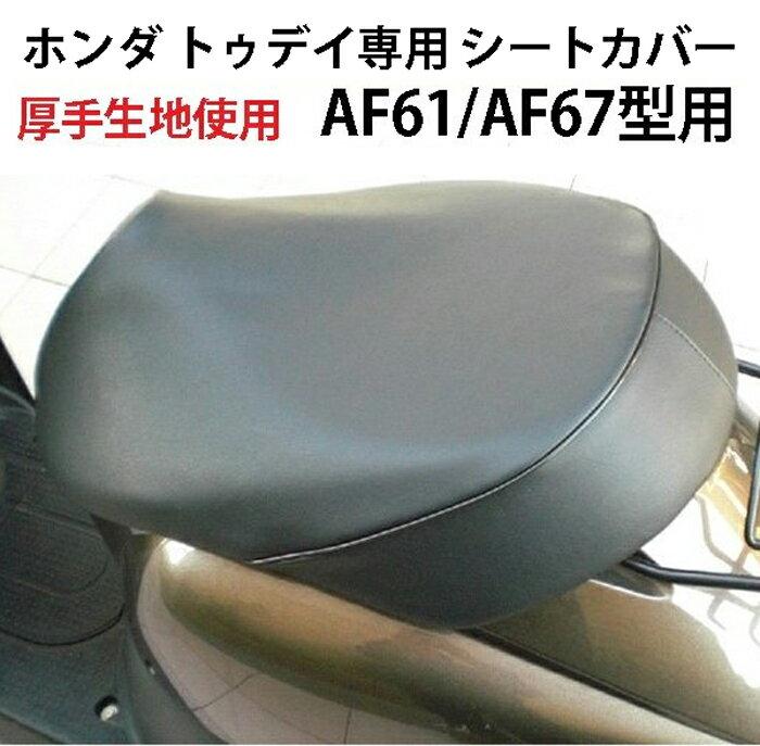 アクセサリー, シートカバー  (AF61AF67)