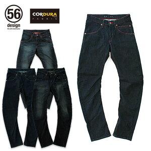 【56デザイン×エドウィン/56design×EDWIN】 056 Rider Jeans CORDURA 56ライダージーンズ コーデュラメンズ レディース デニムパンツ ライディングパンツ【送料無料】 ギフト
