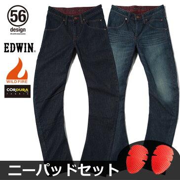 56design×EDWIN ライダージーンズ ワイルド ファイア 56デザイン×エドウィン 056 Rider Jeans WILD FIRE ニーパッドセット メンズ レディース デニムパンツ ライディングデニム 防寒 あたたか
