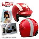 【ワーソンモータース/Warson Motors】ヘルメット・ジョー・シフェール HELMET JO SIFFERT レプリカモデル