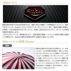 予約/受注生産【ルビー/Ruby】ベルベデーレヘルメットジェットタイプバイクカーボン製※納期2ヶ月程度