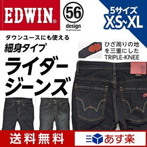 【送料無料】56design×EDWIN 056 Smart Rider Jeans CORDURA(R)/スマートライダージーンズ コーデュラ(R)? コラボ デニム パンツ ボトムス ジーンズ エドウィン ライディング ツーリング バイク バイクウ