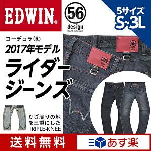 【送料無料/あす楽対応】56design×EDWIN 056 Rider Jeans CORDURA(R)ライダージーンズ コーデュラ(R) 2017年モデル?パンツ デニム デニムパンツ ライダース 父の日 プレゼント 56デザイン エドウィン ライ