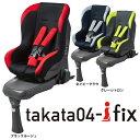【送料無料】タカタ チャイルドシート 04アイフィックス / takata 04-i fix