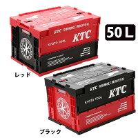 【送料無料/あす楽対応】KTC京都機械工具折りたたみコンテナ50リットルタイプ
