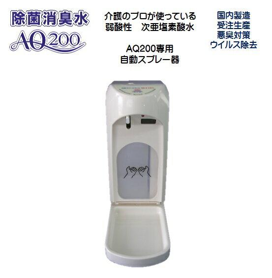 掃除用洗剤・洗濯用洗剤・柔軟剤, 除菌剤  AQ200