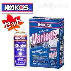 WAKO'SワコーズセットバリアスコートVAC1本380mlシェイクワックスSKW1本300mlA141W303