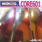 WAKO'S(ワコーズ)CORE601/コア601/C601/1本(305ml)/燃料系チューニング
