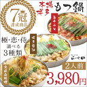 日本テレビの沸騰ワード10で紹介【選べるもつ鍋 セット3種類...