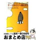 【中古】チーズはどこへ消えた?/スペンサー ジョンソン, 門田 美鈴[単行本(ソフトカバー)]