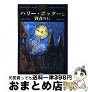 【中古】ハリー・ポッターと賢者の石/J.K.ローリング, 松岡 佑子[ハードカバー]