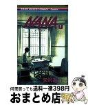 【中古】NANA  1/矢沢 あい[コミック]