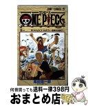【中古】ONE PIECE  巻1/尾田 栄一郎[コミック]