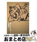 【中古】夢をかなえるゾウ/水野 敬也[単行本]
