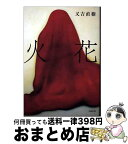 【中古】火花/又吉 直樹[単行本]
