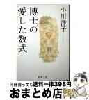 【中古】博士の愛した数式/小川 洋子[文庫]