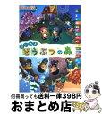 【中古】 おいでよどうぶつの森 Nintendo dream...