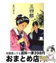 【中古】 三四郎 / 夏目 漱石 / KADOKAWA/角川書店 [文庫]【宅配便出荷】