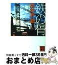 【中古】 鉄の骨 / 池井戸 潤 / 講談社 [文庫]【宅配便出荷】