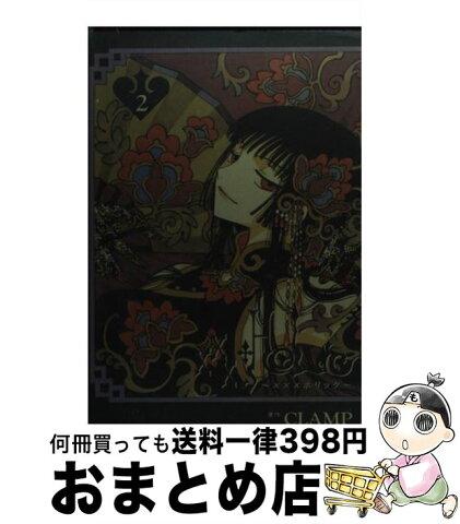 【中古】 ×××HOLiC(ホリック) 2 / CLAMP / 講談社 [コミック]【宅配便出荷】