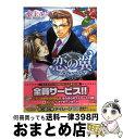 もったいない本舗 おまとめ店で買える「【中古】 恋の翼 Departure / 水上 ルイ, 如月 弘鷹 / 角川書店 [文庫]【宅配便出荷】」の画像です。価格は110円になります。