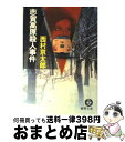 もったいない本舗 おまとめ店で買える「【中古】 志賀高原殺人事件 / 西村 京太郎 / 徳間書店 [文庫]【宅配便出荷】」の画像です。価格は139円になります。
