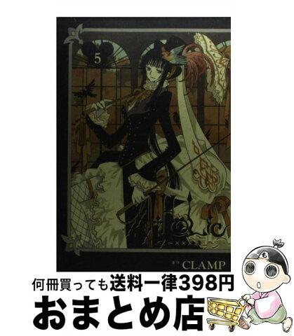 【中古】 ×××HOLiC(ホリック) 5 / CLAMP / 講談社 [コミック]【宅配便出荷】