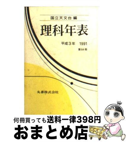 【中古】 理科年表 第64冊(平成3年) / 国立天文台 / 丸善 [文庫]【宅配便出荷】