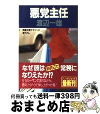 【中古】悪党主任 長編企業サスペンス/渡辺 一雄[文庫]