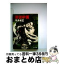 【中古】 悪徳学園 / 平井 和正 / KADOKAWA [文庫]【宅配便出荷】