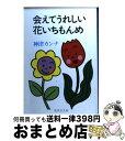 もったいない本舗 おまとめ店で買える「【中古】 会えてうれしい花いちもんめ / 神津 カンナ / 集英社 [文庫]【宅配便出荷】」の画像です。価格は278円になります。