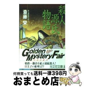 [Used] The Story of Murder Genji Feature story / Sakae Saito / Kobunsha [Bunko] [courier delivery]
