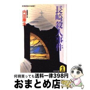 [Used] Nagasaki Murder Case Feature detective / Yasuo Uchida / Kobunsha [Bunko] [courier delivery]