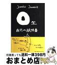 【中古】 O型自分の説明書 / Jamais Jamais / 文芸社 [単行本]【宅配便出荷】