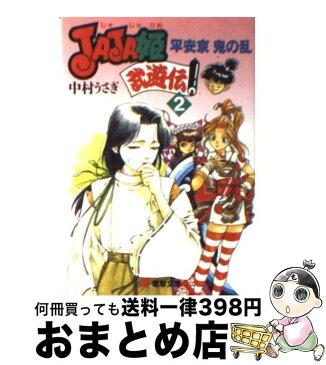 【中古】 JAJA姫武遊伝 2 / 中村 うさぎ / メディアワークス [文庫]【宅配便出荷】