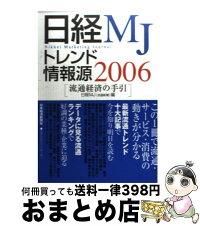 【中古】日経MJトレンド情報源 流通経済の手引 2006年版/日経MJ[単行本]
