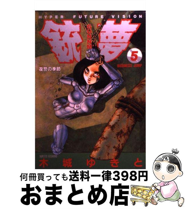 コミック, 青年  GUNNM 5