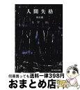 【中古】 人間失格 / 太宰 治 / 旺文社 [文庫]【宅配便出荷】