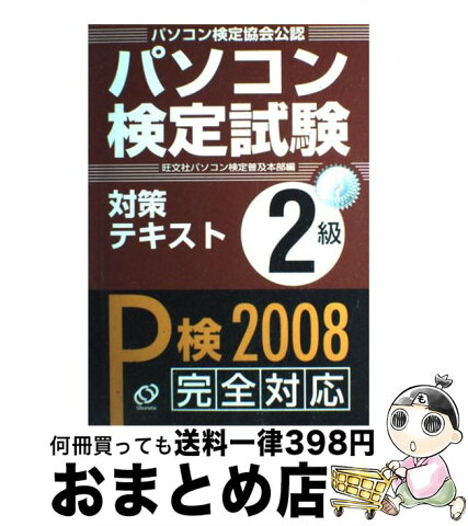 【中古】 パソコン検定試験対策テキスト2級 Windows XP/Vista対応 〔2008〕 / 旺文社パソコン検定普及本部 / 旺文社 [単行本]【宅配便出荷】