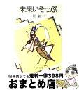【中古】 未来いそっぷ 改版 / 星 新一 / 新潮社 [文庫]【宅配便出荷】