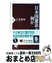 【中古】 日本国憲法とは何か / 八木 秀次 / PHP研究所 [新書]【宅配便出荷】