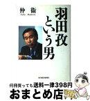 【中古】 羽田孜という男 / 仲 衛 / 東経 [単行本]【宅配便出荷】