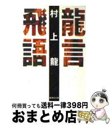 【中古】 龍言飛語 / 村上 龍 / 集英社 [文庫]【宅配便出荷】